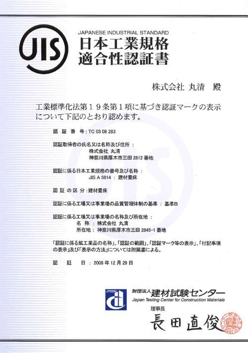 日本工業規格認証取得工場
