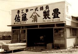 丸清(昭和)